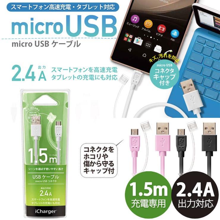 スマートフォンタブレット2.4A出力対応microUSB充電ケーブル1.5mコードケーブル長持ちコネクタキャップ付きスマホ高出力microUSBPGA桃色黒白ピンクブラックホワイトPG-MC15M06PKPG-MC15M04BKPG-MC15M05WHPG-MC15M601 | 詳細画像