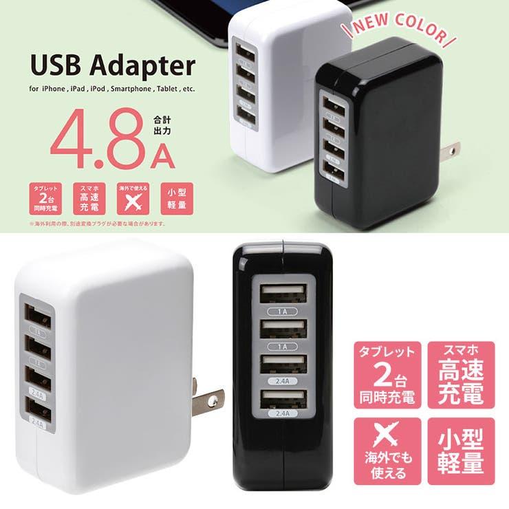 スマートフォンタブレットUSB電源アダプタ4ポート4.8A(2.4A出力USBポート×2、1.0A出力USBポート×2)AC充電器海外対応最大4台同時充電コンパクトサイズスマホアイフォンアイフォーンアイパッドiPhoneiPadiPodPGAホワイトPG-UAC48A01WH601 | 詳細画像