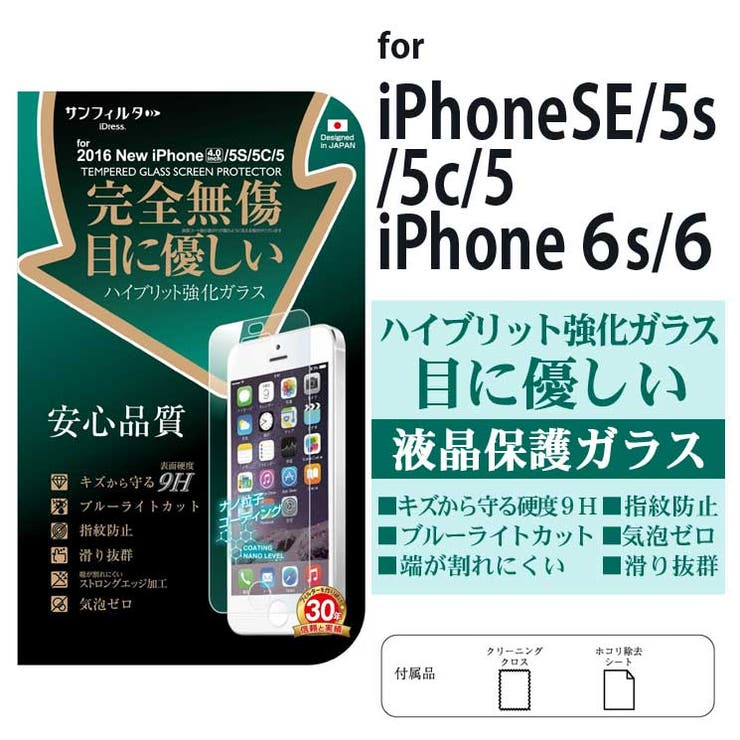 iPhoneSE/5s/5c/5iPhone6s/6液晶保護ガラスブルーライトカット硬度9H指紋防止滑り抜群端が割れにくいストロングエッジ気泡ゼロ気泡対策強化ガラスフィルムシートシールサンフィルタアイフォンアイフォーンiDressi5SE-GLBLi6S-GLBLS040604 | 詳細画像