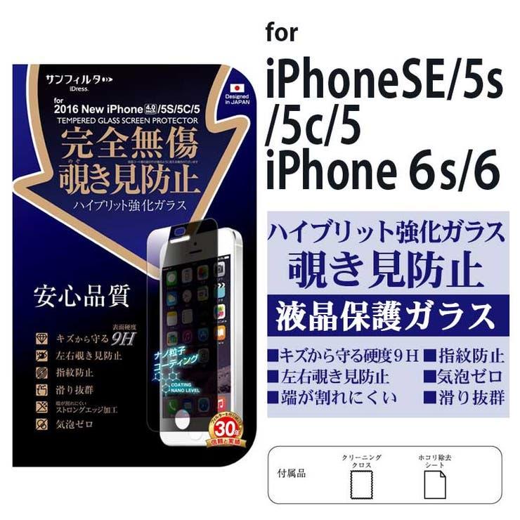 iPhoneSE/5s/5c/5iPhone6s/6液晶保護ガラス硬度9H左右覗き見防止指紋防止滑り抜群端が割れにくいストロングエッジ気泡ゼロ気泡対策強化ガラスフィルムシートシールサンフィルタアイフォンアイフォーンiDressi5SE-GLMBi6S-GLMBS041604   詳細画像