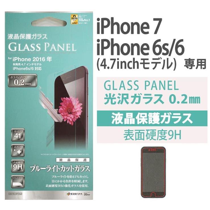 iPhone7/6S/6 �t���ی� �K���X �u���[���C�g�J�b�g ���� GLASS PANAL �t�B���� 0.2mm�J�b�g��41% ���E���h�G�b�W �d�x9H �h���R�[�g ���w�����K���X �V�[�g �V�[�� �A�C�t�H�� �A�C�t�H�[���u���[���C�g�J�b�g�K���X ������ ���X�^�o�i�i GB751IP7A2