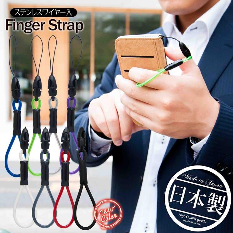 高品質 日本製 フィンガーストラップ | AIEN | 詳細画像1
