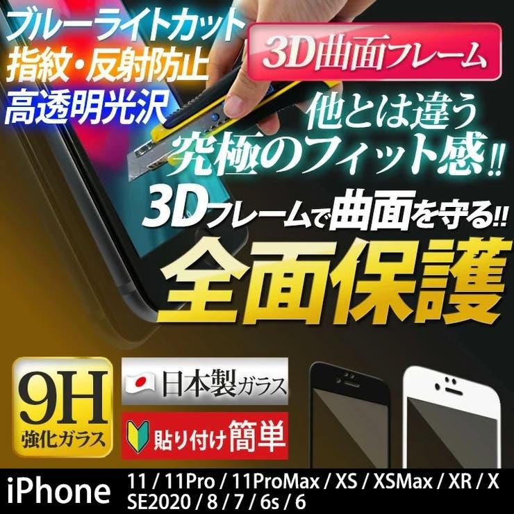 iPhone6/iPhone6Plusガラスフィルム全面フルカバー曲面9H強化画面保護保護フィルム保護ガラス3D | 詳細画像