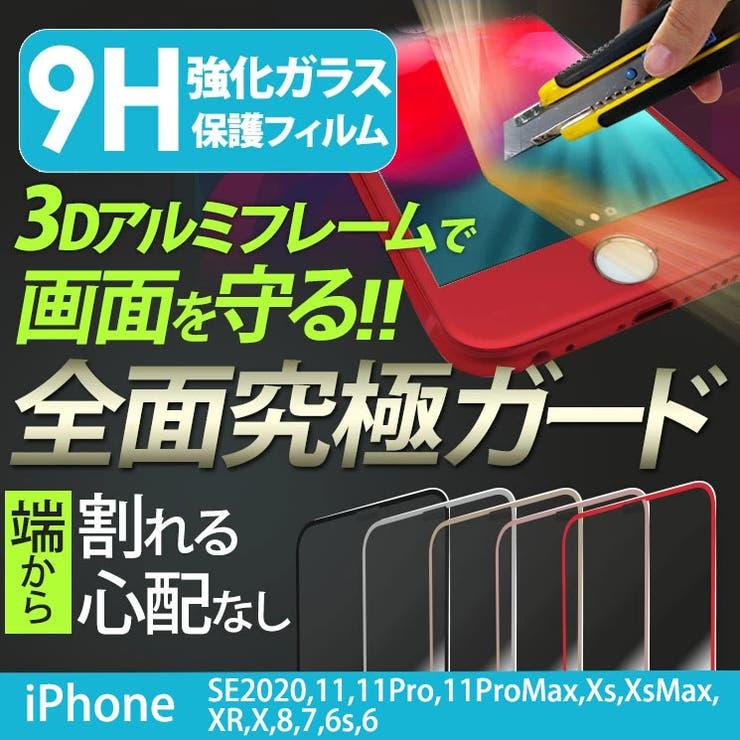 iPhone6/iPhone6Plusアルミフレームガラスフィルム日本製ガラスフィルム強化全面フルカバー液晶保護曲面湾曲表面硬度9H強化ガラスアイフォン薄型ラウンドエッジ加工飛散防止保護フィルム指紋防止撥水気泡が入りにくいaigf-al   詳細画像