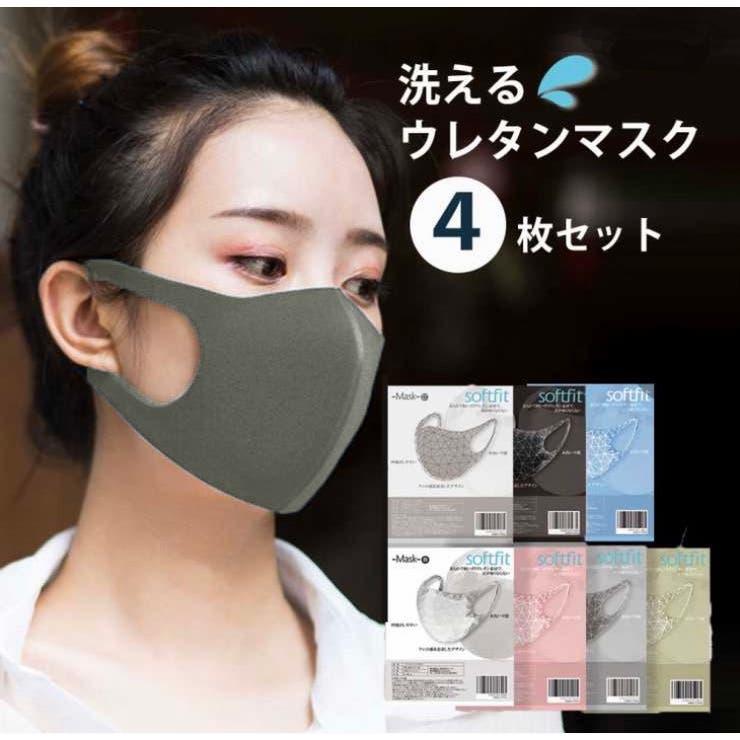 4枚セット 7色 マスク   aimoha    詳細画像1