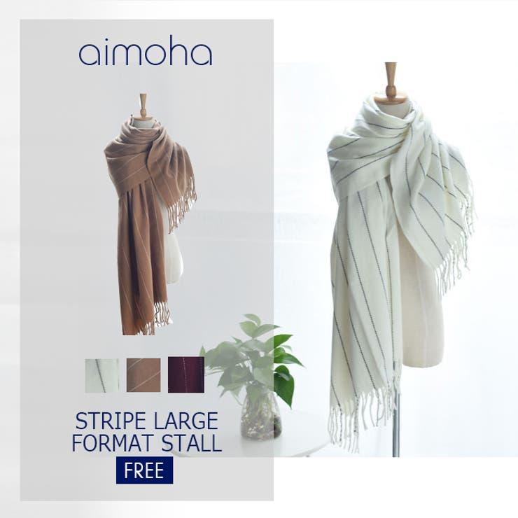 ストール レディース 大判 | aimoha  | 詳細画像1
