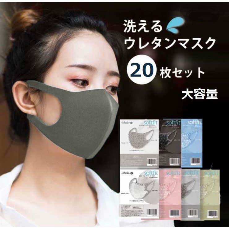 20枚セット 7色 マスク   aimoha    詳細画像1