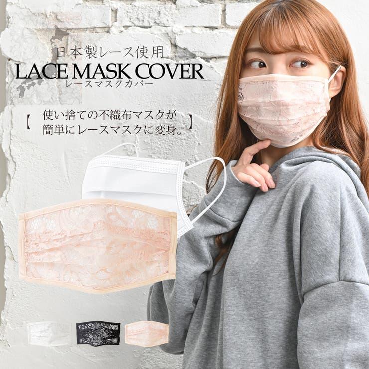 使い捨て マスク カバー