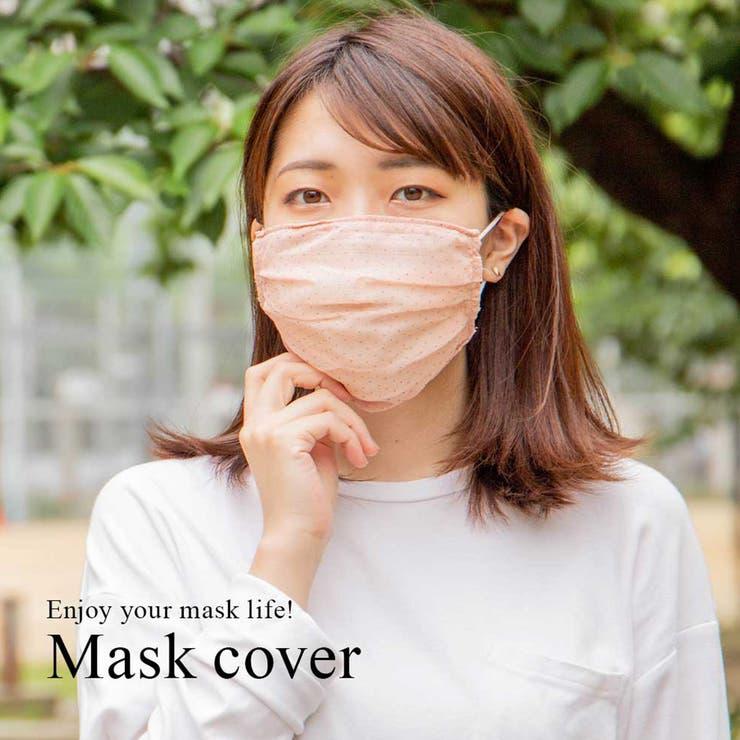 マスクカバー 冷感 接触冷感   ALTROSE   詳細画像1