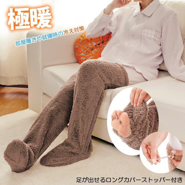 極暖足が出せるロングカバー レディース   AmiAmi   詳細画像1
