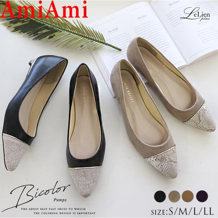 バイカラーフラットパンプス レディース 靴 | AmiAmi | 詳細画像1