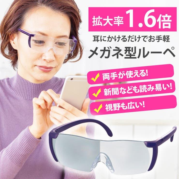 メガネのように耳にかけて使用できる!「便利なメガネ型ルーペ」新聞などの小さい文字… | Amulet | 詳細画像1