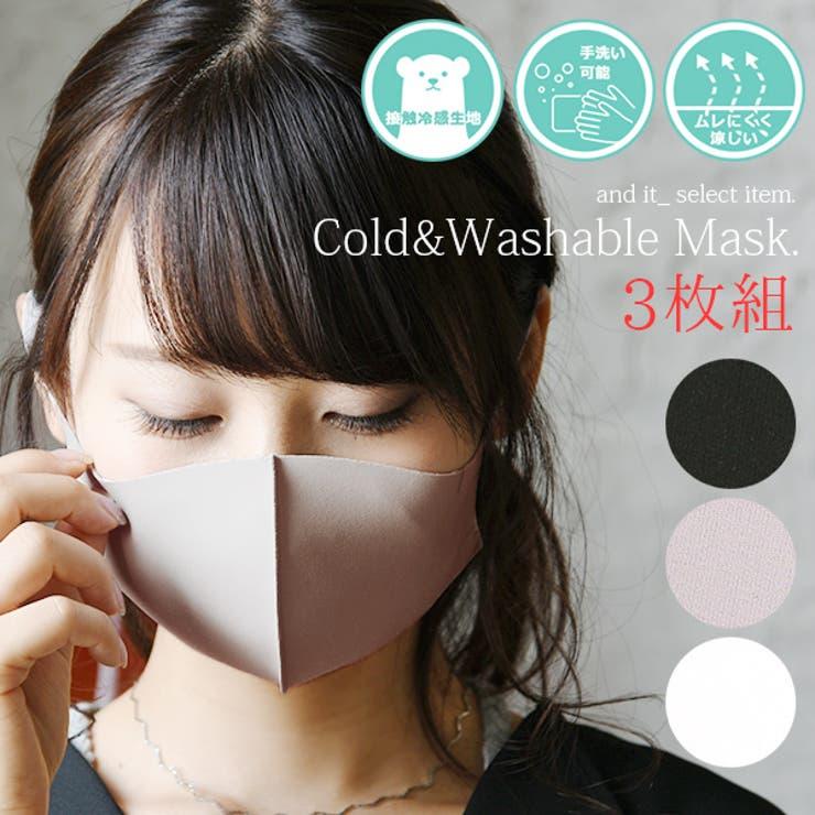 コールド&ウォッシャブル立体マスク   詳細画像