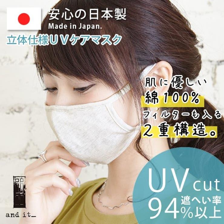 UV長さ調節フィルター出入可何回も洗濯可日本製立体仕様のケアマスク | 詳細画像