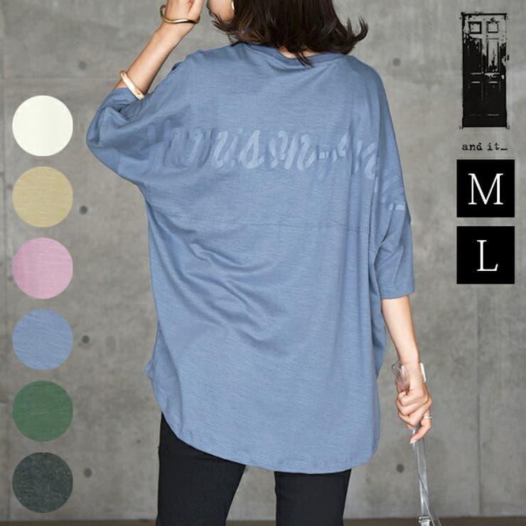 Tシャツ レディース UVスラブバックプリントTシャツトップス | and it  | 詳細画像1