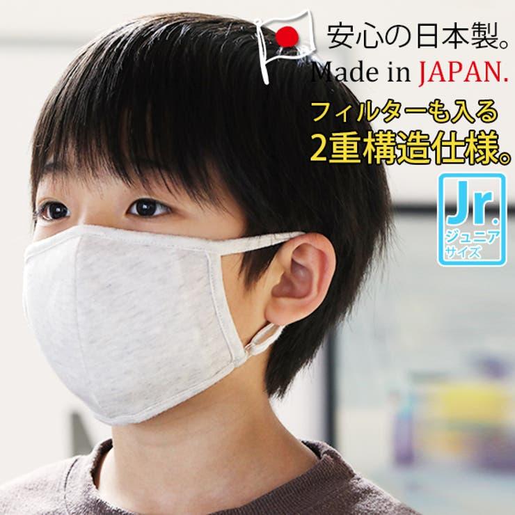 日本製立体仕様のケアマスク(ジュニアサイズ) | 詳細画像