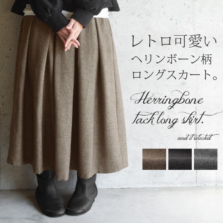 ヘリンボーンタックロングスカート   and it    詳細画像1