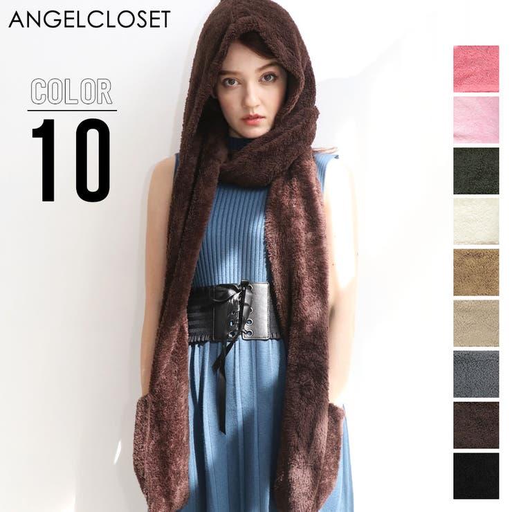 「全10色」マフラー ファー ニット帽 | ANGELCLOSET | 詳細画像1