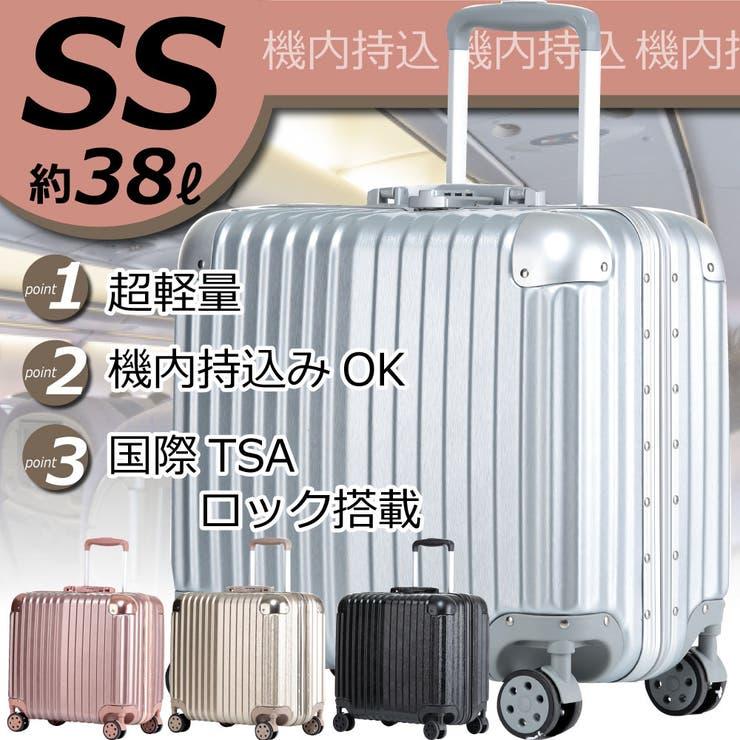 機内持込 可能 スーツケース 025 キャリーケース アルミフレーム SSサイズ TSAロック 軽量