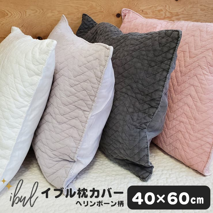 イブル 枕カバ- ヘリンボーン柄 40×60cm ピローケース   Anna Mu JAPAN   詳細画像1