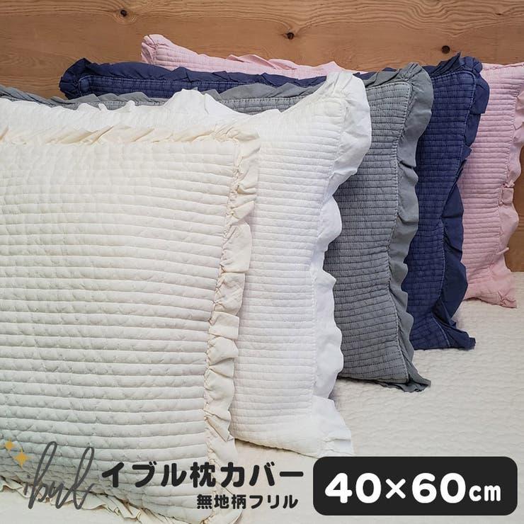イブル 枕カバ- 無地 | Anna Mu JAPAN | 詳細画像1