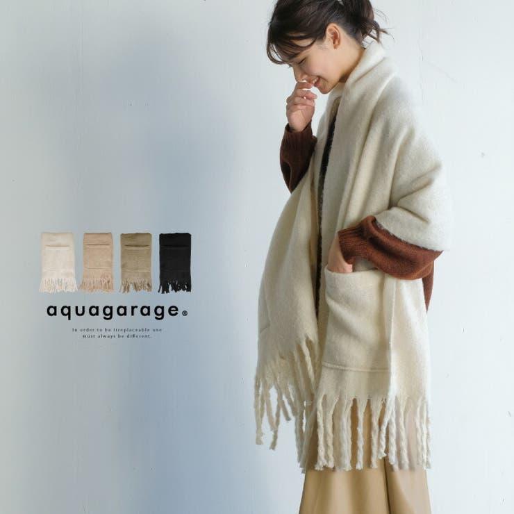 柔らかな肌触りの便利なポケット付き大判ストール | aquagarage | 詳細画像1