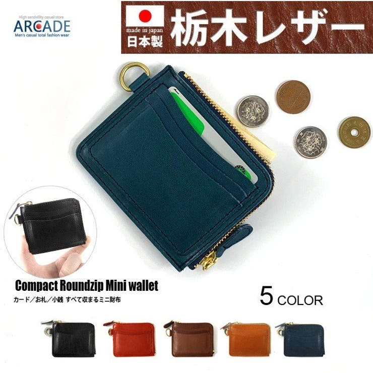 ARCADEの財布/財布全般 | 詳細画像