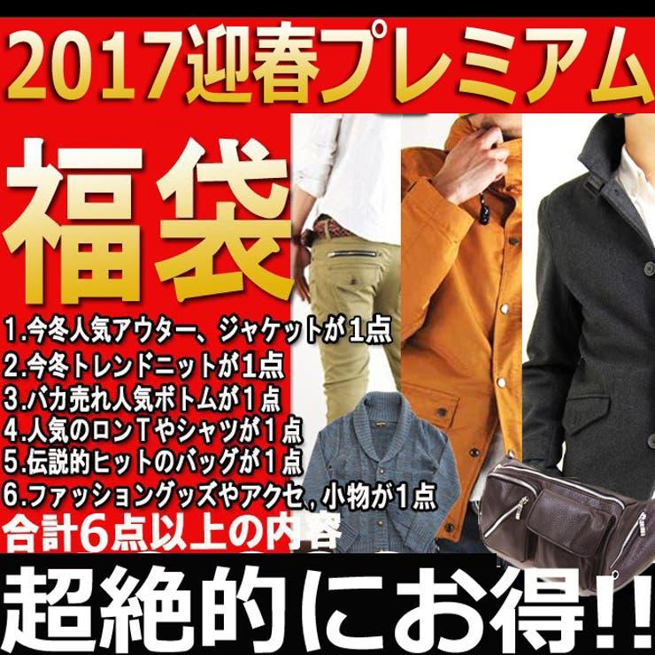 福袋 2017 ARCADE 数量限定 新春 福袋 メンズ ヒットモデル限定今冬オシャレの総決算福袋