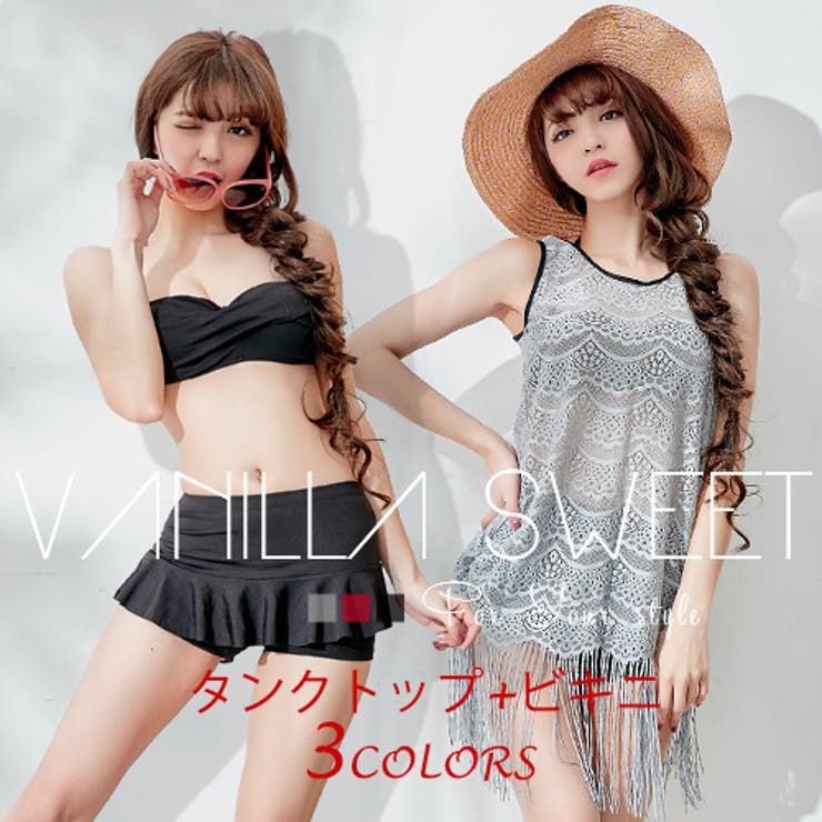 ☆ASAP.TW☆♪ VS ♪ VANILLA SWEET ロング タッセル ショール タンクトップ ビキニブラ&ショーツブラ(ワイヤー入)