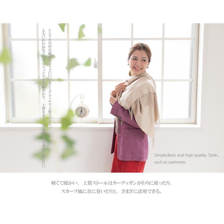 カシミアタッチ ストール マフラー カシミア風 【全12色】