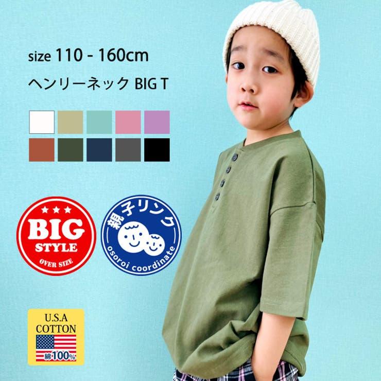 親子お揃いオソロリンクコーデキッズメンズTシャツ半袖ビッグBIGヘンリーネック無地綿コットンUSAコットンカジュアル110cm120cm130cm140cm150cm160cmMLXL「SJ21-06,106」 | 詳細画像