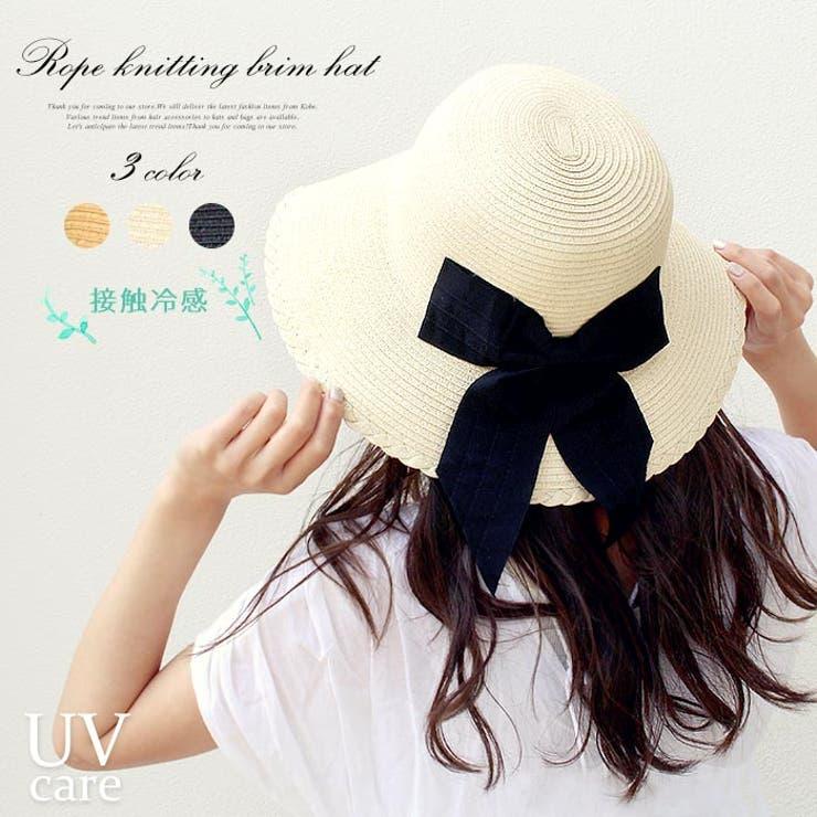 ナワアミブリムハット帽子リボンUVペーパーハットハット麦わら帽子紫外線つば広レディース夏麦わら接触冷感サイズ調整 | 詳細画像