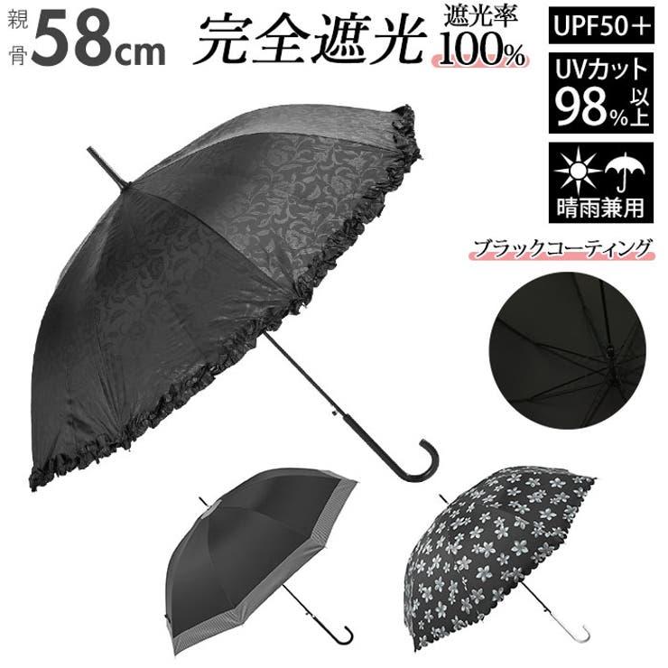 晴雨兼用日傘 58cm 長傘 | BACKYARD FAMILY | 詳細画像1