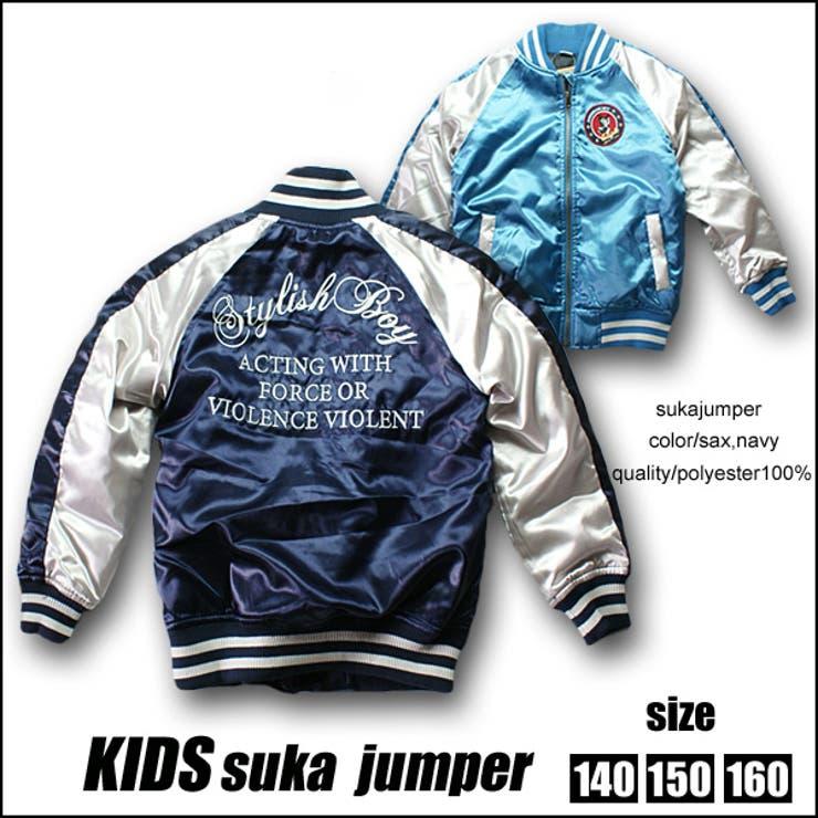 キッズアウター・ジャケット スカジャンロゴ刺繍140/150/160cm 子ども服 秋 冬 男の子