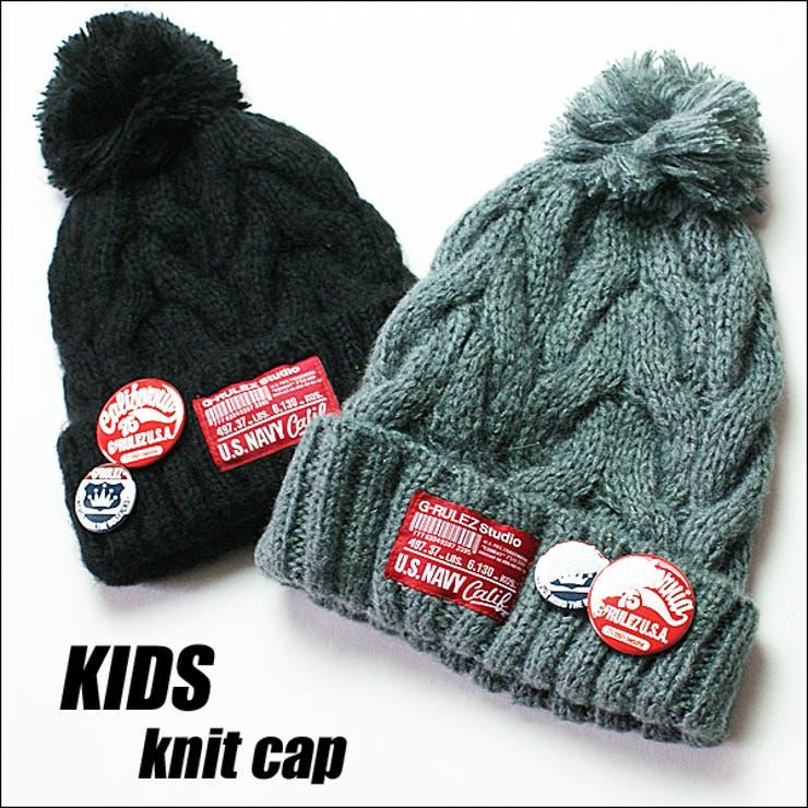 キッズキャップ・帽子 ケーブル編みニットキャップ54〜57cm 春 秋 冬 子ども ぼうし