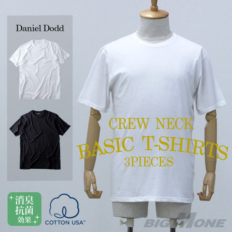 大きいサイズ メンズ DANIEL DODD クルーネック半袖Tシャツ 3Pパック【肌着/下着】azu-1600 大きいサイズのメンズファッション 2L 3L 4L 5L 6L 肌着 下着 インナー アンダーウェア 半袖 半そで COOLBIZ クールビズゆったり