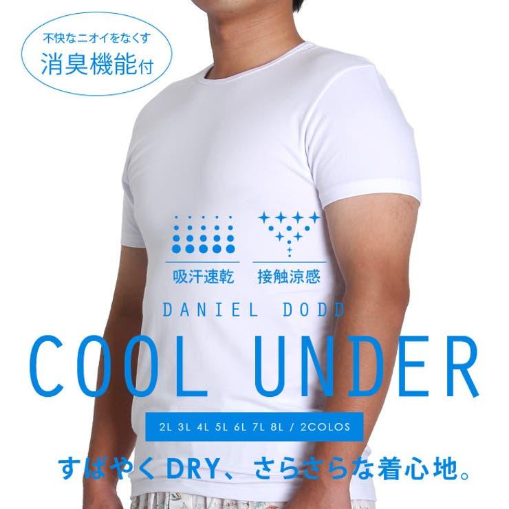 大きいサイズ メンズ 吸汗速乾 接触涼感 クールアンダー クルーネック半袖肌着 azu-16101 大きいサイズの メンズファッション2L 3L 4L 5L 6L 肌着 下着 インナー アンダーウェア 半袖 半そで COOLBIZ クールビズ ゆったり