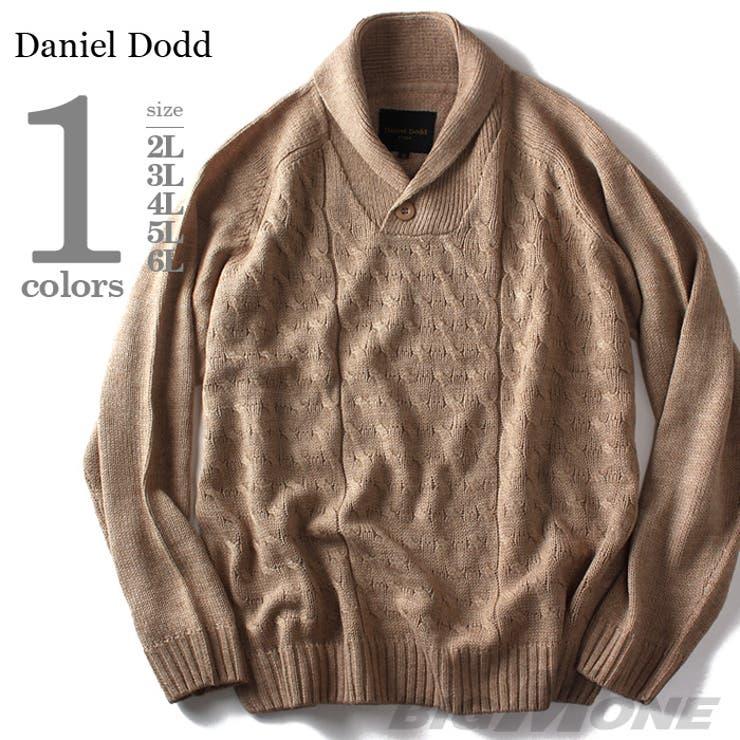 大きいサイズ メンズ DANIEL DODD ショールカラーセーター azk-1505216 大きいサイズの メンズファッション 3L4L 5L 6L 7L 8L 長袖 長そで ニット 長袖ニット 学生 ゆったり セーターニットソー おしゃれ