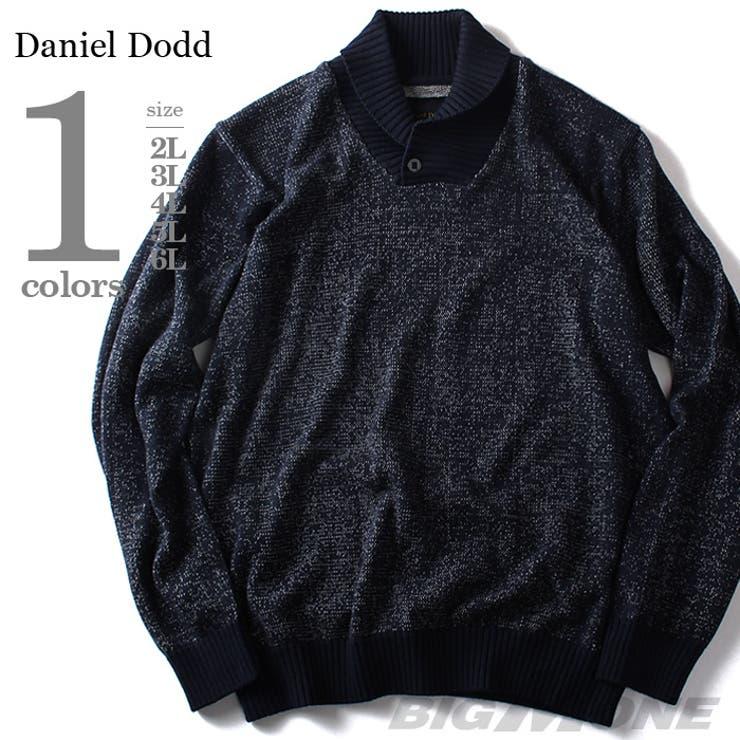 大きいサイズ メンズ DANIEL DODD リブショールカラーセーター azk-1505217 大きいサイズの メンズファッション2L 3L 4L 5L 6L 長袖 長そで ニット 長袖ニット 学生 ゆったり セーターニットソー おしゃれ