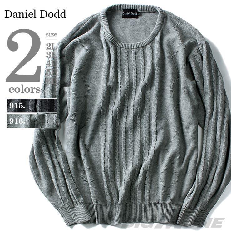 大きいサイズ メンズ DANIEL DODD ケーブルコットンセーター azk-160180 大きいサイズの メンズファッション 3L4L 5L 6L 7L 8L 長袖 長そで ニット 長袖ニット 学生 ゆったり セーターニットソー おしゃれ