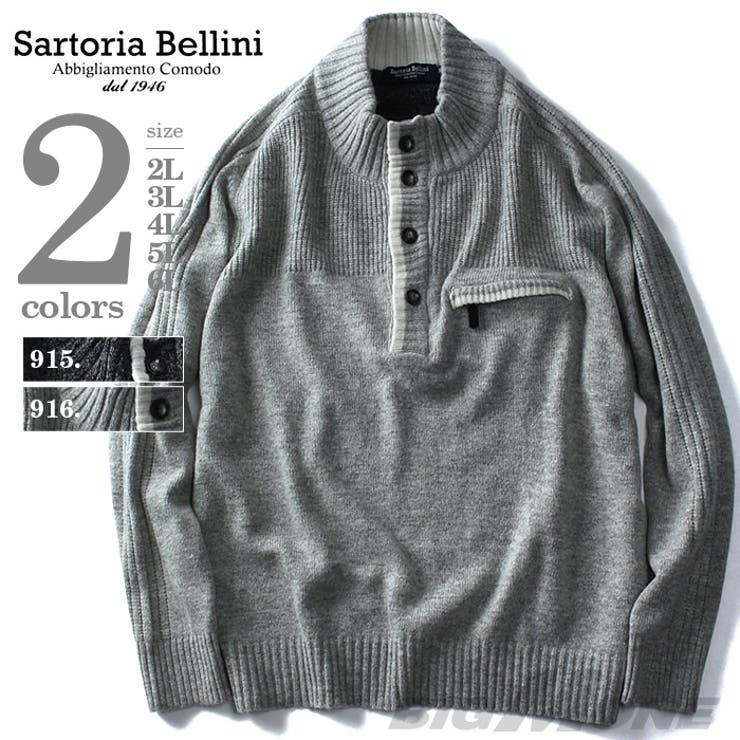 大きいサイズ メンズ SARTORIA BELLINI 釦使いハイネックセーター【秋冬新作】azk-160562大きいサイズのメンズファッション 2L3L 4L 5L 6L 長そで ニット 長袖ニット 学生 ゆったり セーターニットソーおしゃれ