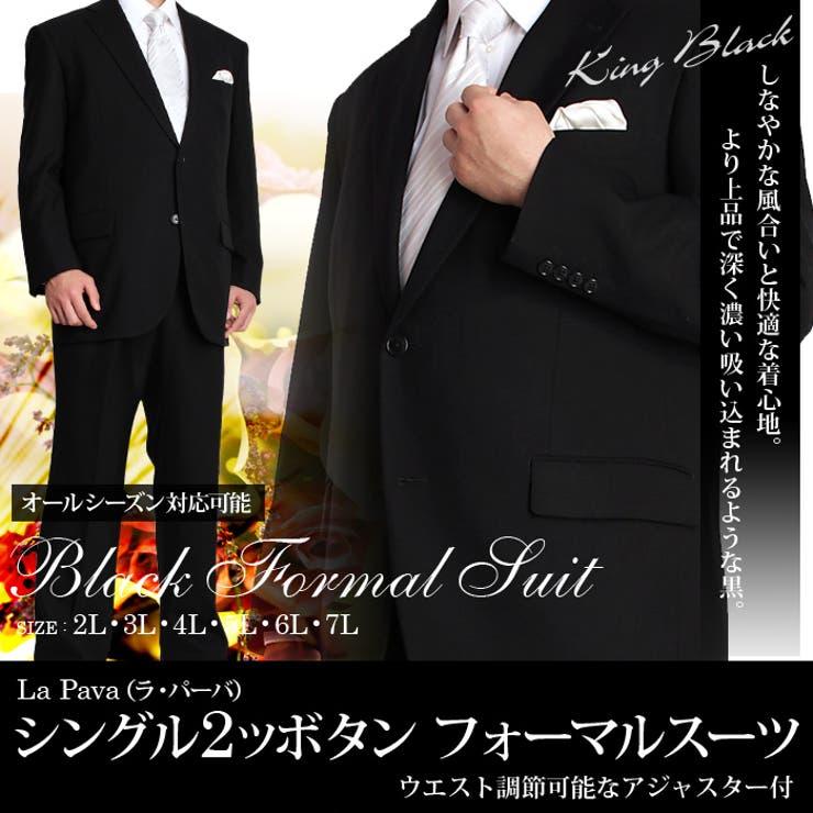 大きいサイズ メンズ La Pava(ラ・パーバ) シングル 2ツボタン アジャスター付フォーマルスーツ【ブラックフォーマル・礼服・冠婚葬祭】1500 大きいサイズ フォーマルスーツ