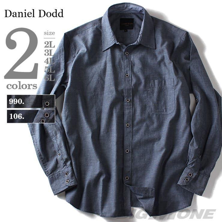 大きいサイズ メンズ DANIEL DODD 長袖無地カラーネップシャツ azsh-150404 大きいサイズの メンズ ファッション2L 3L 4L 5L 6L 長袖 長そで 長袖カジュアルシャツ 長袖シャツ チェック柄 アメカジ