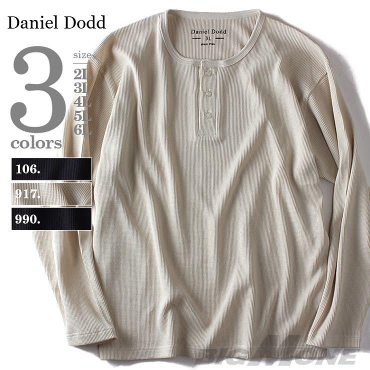 大きいサイズ メンズ DANIEL DODD ワッフルヘンリーネックロングTシャツ azt-160177 大きいサイズのメンズファッション 2L 3L 4L 5L 6L 長袖 長そで Tシャツ 長袖Tシャツ ロンT カジュアル プリント アメカジおしゃれ 無地