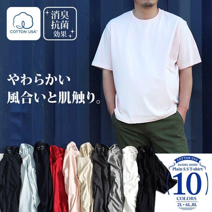 大きいサイズ メンズ DANIEL DODD 無地クルーネック半袖Tシャツ azt-160211 大きいサイズの メンズファッション2L 3L 4L 5L 6L 半袖 半そで Tシャツ 半袖Tシャツ プリント クールビズ カジュアル おしゃれ ストリート