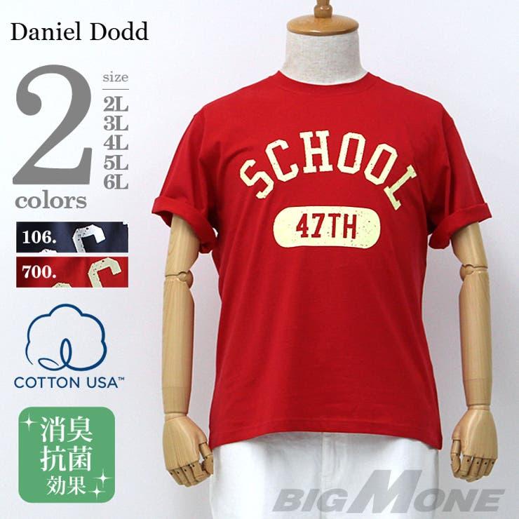 大きいサイズ メンズ DANIEL DODD プリント半袖Tシャツ(SCHOOL) azt-160214 大きいサイズのメンズファッション 2L 3L 4L 5L 6L 半袖 半そで Tシャツ 半袖Tシャツ プリント クールビズ カジュアル おしゃれストリート