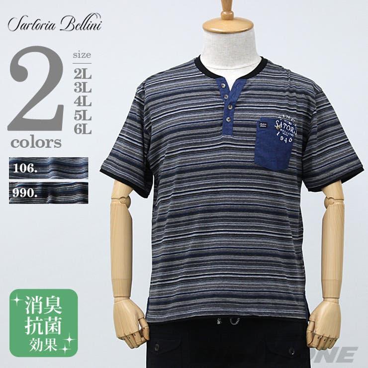 大きいサイズ メンズ SARTORIA BELLINI ボーダー柄ヘンリーネック半袖Tシャツ azt-160275 大きいサイズのメンズファッション 2L 3L 4L 5L 6L 半袖 半そで Tシャツ 半袖Tシャツ プリント クールビズ カジュアル おしゃれストリート