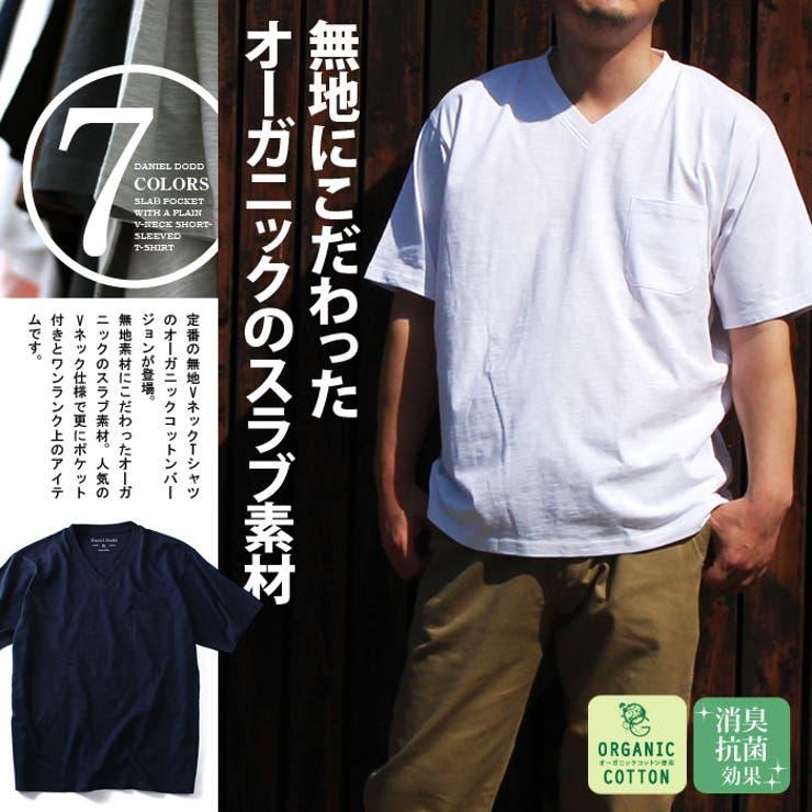 大きいサイズ メンズ DANIEL DODD スラブ ポケット付 無地Vネック半袖Tシャツ azt-160247 大きいサイズのメンズファッション 2L 3L 4L 5L 6L 半袖 半そで Tシャツ 半袖Tシャツ プリント クールビズ カジュアル おしゃれストリート