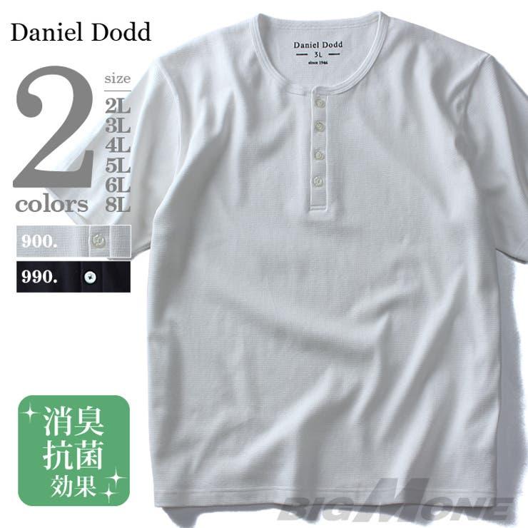 大きいサイズ メンズ DANIEL DODD サーマルヘンリーネック半袖Tシャツ azt-160296 大きいサイズのメンズファッション 2L 3L 4L 5L 6L 半袖 半そで Tシャツ 半袖Tシャツ プリント クールビズ カジュアル おしゃれストリート
