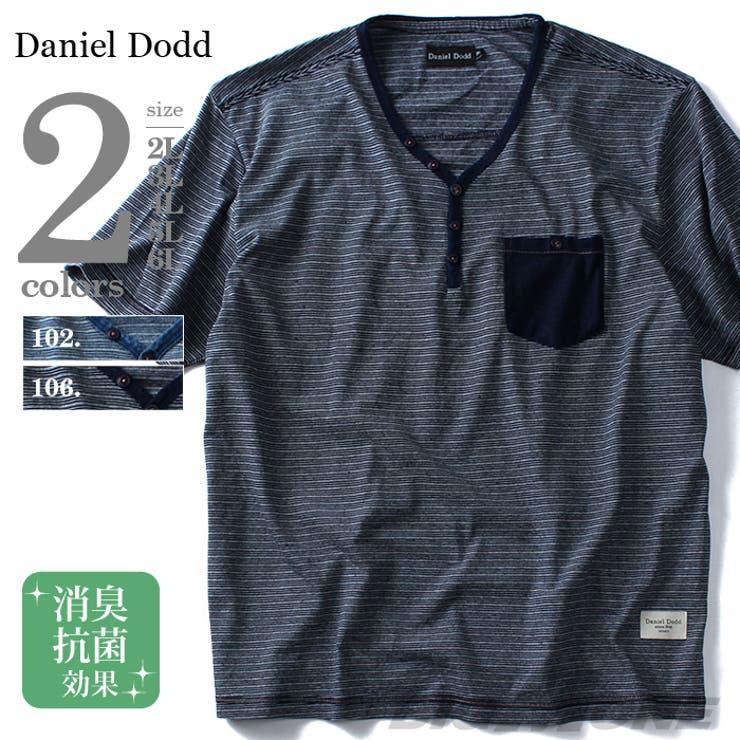 大きいサイズ メンズ DANIEL DODD 先染めインディゴヘンリーネック半袖Tシャツ azt-1602113 大きいサイズのメンズファッション 2L 3L 4L 5L 6L 半袖 半そで Tシャツ 半袖Tシャツ プリント クールビズ カジュアル おしゃれストリート